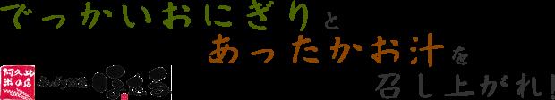 愛知県・知多半島・阿久比米