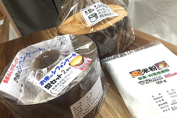 阿久比米の「米粉」