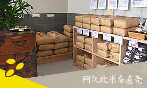 阿久比米を玄米で直接ご購入