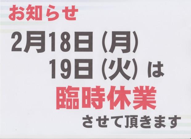臨時休業2019.2.18