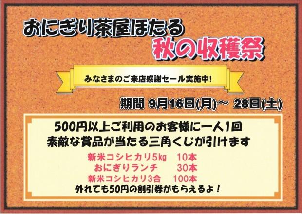 スキャン_2019秋の収穫祭2